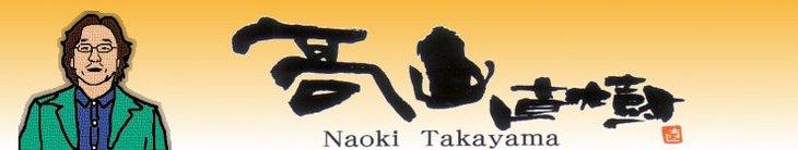 高山直樹 公式ホームページ